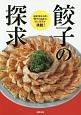 餃子の探求 全国「餃子の町」「餃子の名店」の、味と技術が満載!