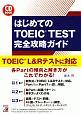 はじめてのTOEIC TEST完全攻略ガイド 新形式問題対応編