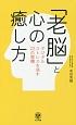 「老脳」と心の癒し方