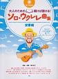 CDブック 大人のための開けば弾ける!ソロ・ウクレレ曲集 定番編 見やすく大きな楽譜で、誰でもソロ・プレイヤー!