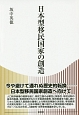 日本型移民国家の創造