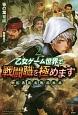 乙女ゲーム世界で戦闘職を極めます 異世界太腕漂流記 (2)