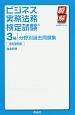 ビジネス実務法務検定試験3級 分野別過去問題集<改訂第4版> 瞬解テキストシリーズ