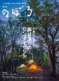 季刊 のぼろ 九州密着の山歩き&野遊び専門誌(13)