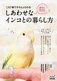 これ1冊できちんとわかる しあわせなインコとの暮らし方 愛される飼い主になるために