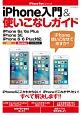 iPhone入門&使いこなしガイド iPhone 6s/6s Plus・iPhone