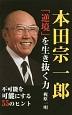 本田宗一郎「逆境」を生き抜く力