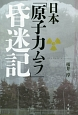 日本「原子力ムラ」昏迷記