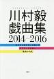 川村毅戯曲集 2014-2016
