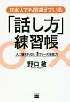 日本人でも間違えている「話し方」練習帳 人に嫌われない1フレーズ会話力