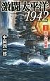 激闘太平洋1942 歪んだ開戦 (1)