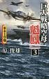 巨大戦略空母「魁鳳」 米本土空爆 (3)