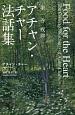 アチャン・チャー法話集 戒律 (1)