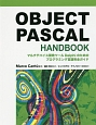 OBJECT PASCAL HANDBOOK マルチデバイス開発ツールDelphiのためのプログ