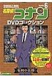 名探偵コナン DVDコレクション バイウイークリーブック (6)