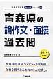 青森県の論作文・面接 過去問 2017