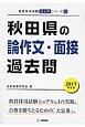 秋田県の論作文・面接 過去問 2017