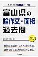 富山県の論作文・面接 過去問 2017