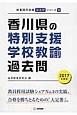 香川県の特別支援学校教諭 過去問 2017
