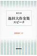 池田大作全集スピーチ<普及版> 2004 (2)