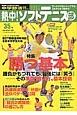 熱中!ソフトテニス部 中学部活応援マガジン(35)