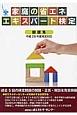家庭の省エネエキスパート検定 問題集 平成28年