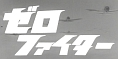 昭和の名作ライブラリー 第26集 ゼロファイター DVD-BOX HDリマスター版