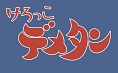 想い出のアニメライブラリー 第60集 けろっこデメタン DVD-BOX HDリマスター版