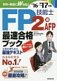 FP技能士 2級・AFP 最速合格ブック 2016→2017