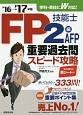 FP技能士 2級・AFP 重要過去問スピード攻略 2016→2017 学科・実技にW対応!