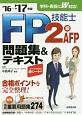 FP技能士 2級・AFP 問題集&テキスト 2016→2017