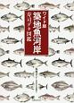 築地魚河岸寿司ダネ図鑑<ワイド版>