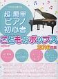 これなら弾ける 超・簡単ピアノ初心者 こどものポップス 2016