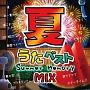 夏うたベスト ~Summer Memory Mix~