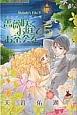薔薇咲くお庭-ローズガーデン-でお茶会を メロディの事件簿9 (5)