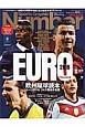 EURO 2016 FRANCE 欧州蹴球読本 ユーロ 2016 24カ国選手名鑑