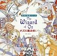 わたしの塗り絵BOOK オズの魔法使い 世界の物語シリーズ