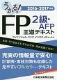 うかる! FP2級・AFP 王道テキスト 2016-2017