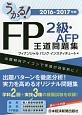 うかる! FP2級・AFP 王道問題集 2016-2017
