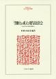 「労働力」の成立と現代市民社会 近代日本の歴史認識2