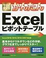 今すぐ使えるかんたん Excelピボットテーブル<Excel 2016/2013/2010対応版>