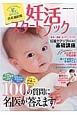 私がつくる出産適齢期 妊活スタートブック
