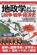 地政学でよくわかる!世界の紛争・戦争・経済史