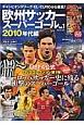 欧州サッカースーパーゴール 2010年代編 (1)