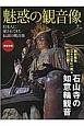 魅惑の観音像 日本人に愛されてきた伝説の観音様
