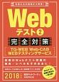 Webテスト 完全対策 TG-WEB・Web‐CAB・WEBテスティングサービス 2018 先輩たちの情報から再現!(2)
