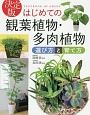 はじめての観葉植物・多肉植物 選び方と育て方<決定版>