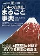 「日本の衣食住」まるごと事典
