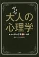独占! 大人の心理学 モテる男の恋愛(秘)メソッド