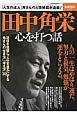 田中角栄 心を打つ話 「人生の達人」角さんの人情秘話が満載!